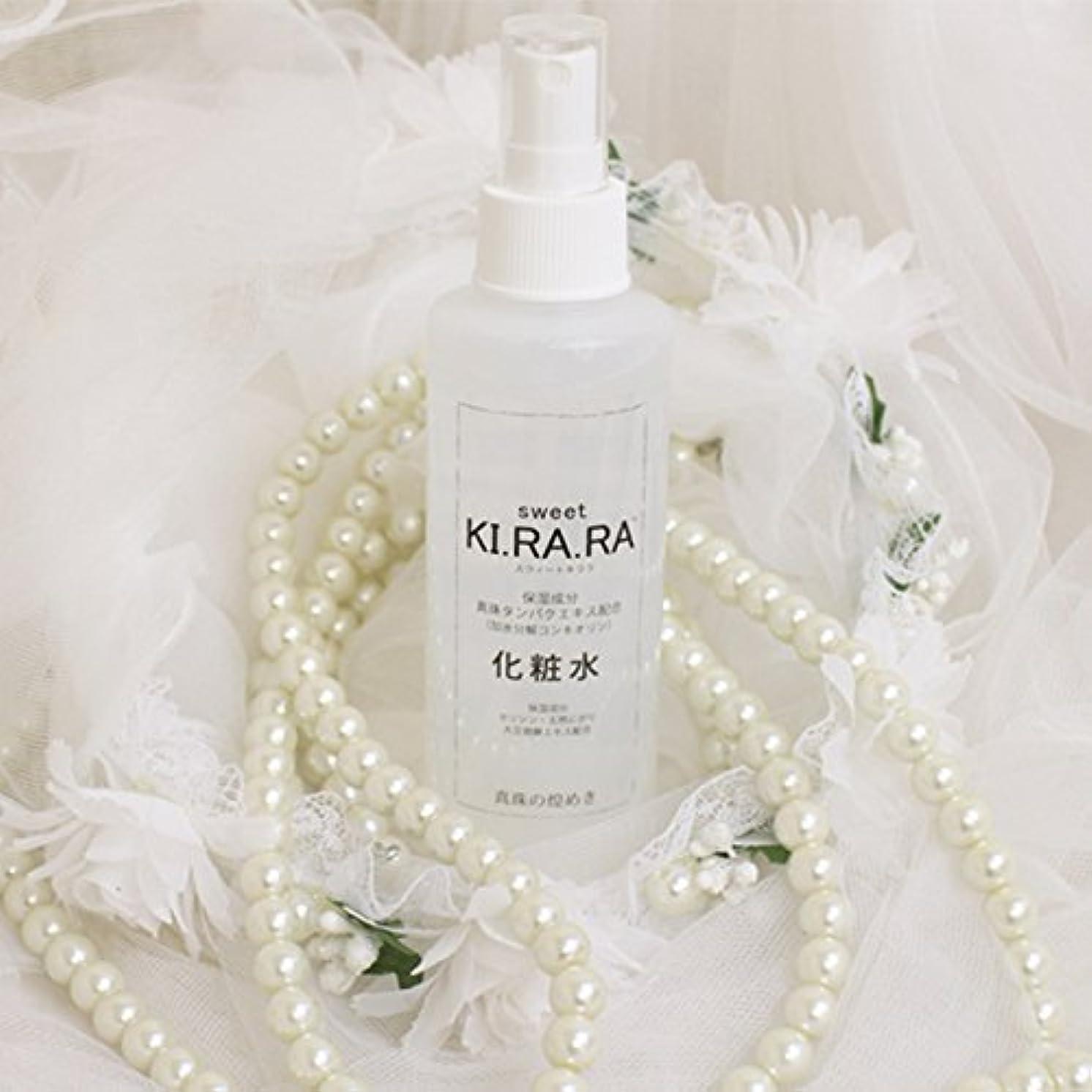 考案する情報めんどりsweet KI.RA.RA スウィートキララ 化粧水 ナチュラルローション 真珠タンパクエキス配合 150ml