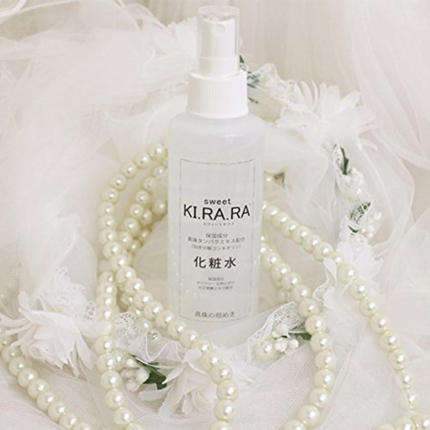 レール水平不透明なsweet KI.RA.RA スウィートキララ 化粧水 ナチュラルローション 真珠タンパクエキス配合 150ml