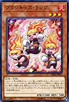 プランキッズ・ランプ ノーマル 遊戯王 ヒドゥン・サモナーズ dbhs-jp015