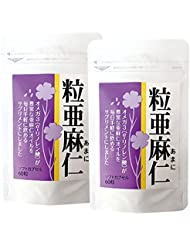 粒亜麻仁(60粒)×2袋セット