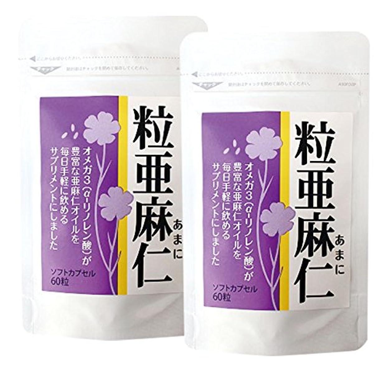 早い週末提供粒亜麻仁(60粒)×2袋セット
