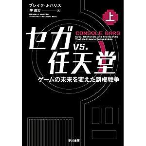 セガ vs. 任天堂――ゲームの未来を変えた覇権戦争(上)