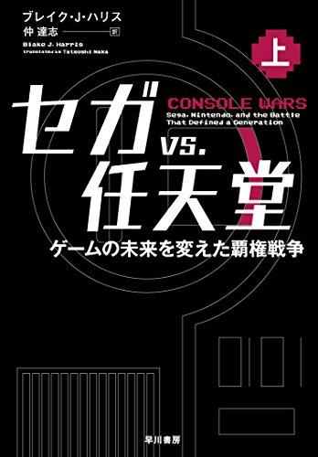 あの時、アメリカで何が起こっていたのか──『セガ vs. 任天堂――ゲームの未来を変えた覇権戦争』