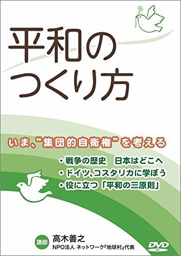 "DVD『平和のつくり方』 ~いま、""集団的自衛権""を考える"