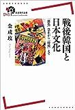 戦後韓国と日本文化――「倭色」禁止から「韓流」まで (岩波現代全書)