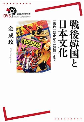 戦後韓国と日本文化――「倭色」禁止から「韓流」まで (岩波現代全書)の詳細を見る