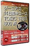 ジーニアス14日集中コース TOEICTEST600点問題集辞書