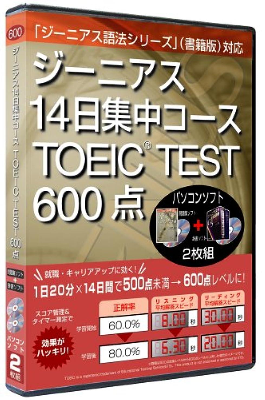 ゴールデン証明バナージーニアス14日集中コース TOEICTEST600点問題集+辞書