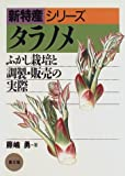 タラノメ(新特産シリーズ)