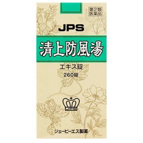 (医薬品画像)JPS清上防風湯エキス錠N