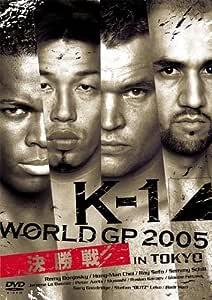 K-1 WORLD GP 2005 IN TOKYO 決勝戦 [DVD]