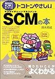 トコトンやさしいSCMの本 (B&Tブックス―今日からモノ知りシリーズ)