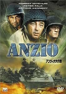 アンツィオ大作戦 [DVD]