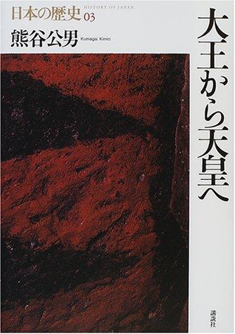 大王から天皇へ (日本の歴史)