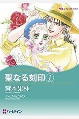 聖なる刻印 1 (ハーレクインコミックス) Kindle版