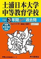 454土浦日本大学中等教育学校 2020年度用 3年間スーパー過去問 (声教の中学過去問シリーズ)