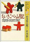 ちいさこべ・山月記 (少年少女日本文学館17)