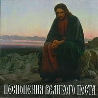 Sacred Lenten songs. Russian Sacred Music