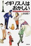 日本人ハウスキーパーが見た階級社会の素顔 イギリス人はおかしい (文春文庫)(高尾 慶子)