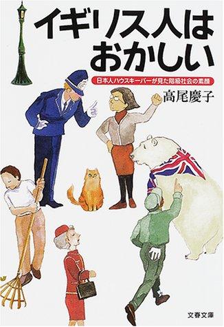 イギリス人はおかしい―日本人ハウスキーパーが見た階級社会の素顔 (文春文庫)