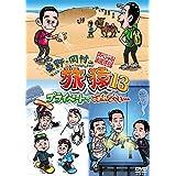 東野・岡村の旅猿13 プライベートでごめんなさい… スペシャルお買得版 [DVD]