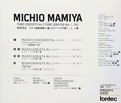 間宮芳生ピアノ協奏曲第3番