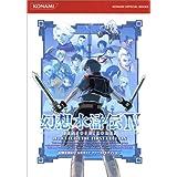 幻想水滸伝4公式ガイド ファーストエディション (KONAMI OFFICIAL BOOKS)