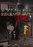完全ドキュメント 全国心霊スポット&ミステリー 闇討ち1 [DVD]