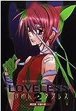 LOVELESS 2 限定版 (IDコミックス ZERO-SUMコミックス)