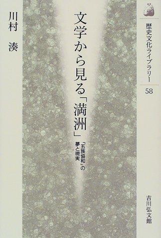 文学から見る「満洲」―「五族協和」の夢と現実 (歴史文化ライブラリー)