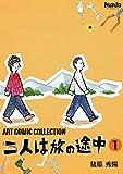 二人は旅の途中(1) 猪原秀陽 Art Comic Collection (電脳マヴォ)