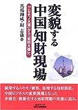 変貌する中国知財現場―「ニセモノ大国」から「知財大国」へ (B&Tブックス)