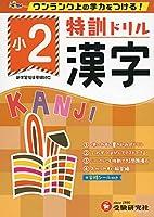 小2/特訓ドリル 漢字: ワンランク上の学力をつける!