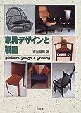 家具デザインと製図