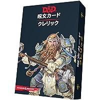 ダンジョンズ&ドラゴンズ 呪文カード クレリック