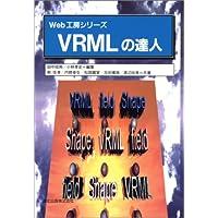 VRMLの達人 (Web工房シリーズ)