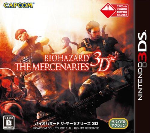 BIOHAZARD THE MERCENARIES 3D(バイオハザードザマーセナリーズ 3D) - 3DS