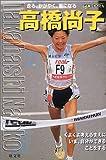 高橋尚子―走る、かがやく、風になる (シリーズ・素顔の勇者たち)