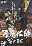 猿飛佐助 闇の軍団2 地の巻[DVD]