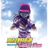 高校野球道 Girl's [ダウンロード]