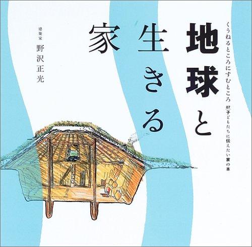 地球と生きる家 (くうねるところにすむところ―子どもたちに伝えたい家の本)の詳細を見る
