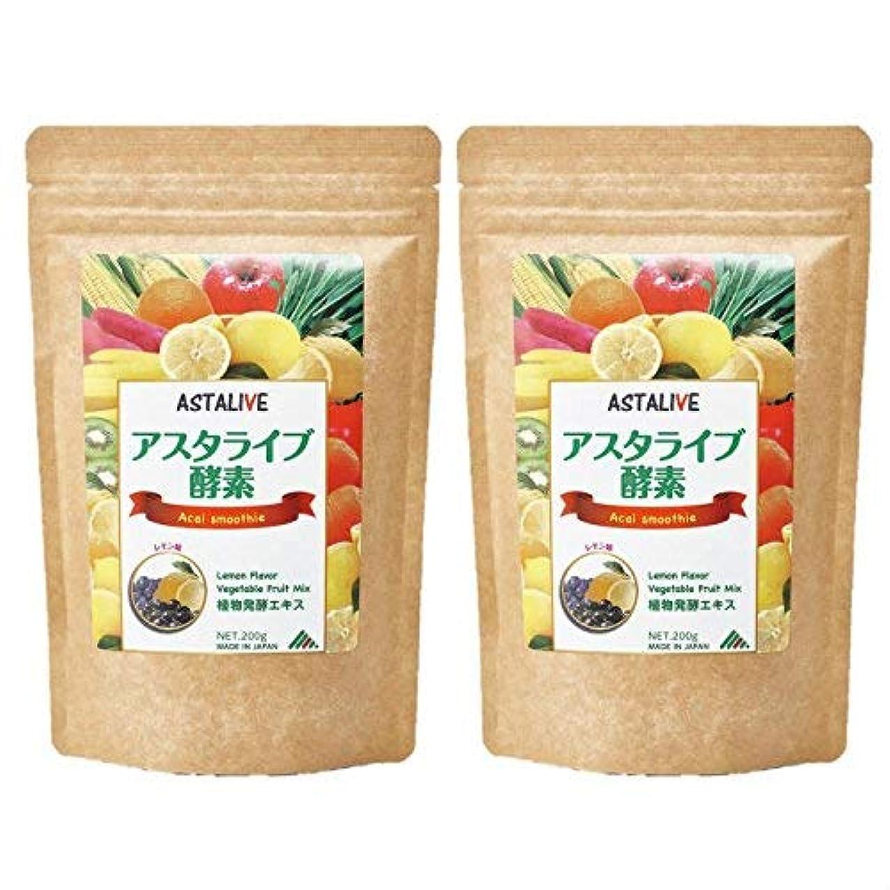 【2個セット】ASTALIVE(アスタライブ) 酵素 スムージー チアシード 乳酸菌 麹菌 入り レモン味 200g (2)