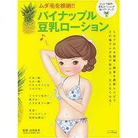 ムダ毛を根絶!!パイナップル豆乳ローション (Makino mook)