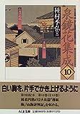 泉鏡花集成〈10〉 (ちくま文庫)