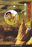 プロゴルファー猿 (3) (中公文庫―コミック版 (Cふ2-3))