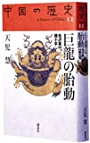 第11巻 巨龍の胎動(毛沢東VS鄧小平) (中国の歴史 全12巻)