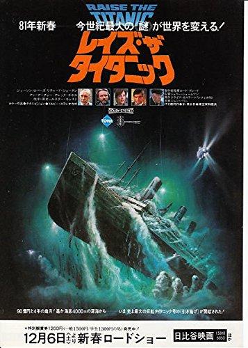 yti 240 洋画映画チラシ「レイズ・ザ・タイタニック 」B柄1981年公開