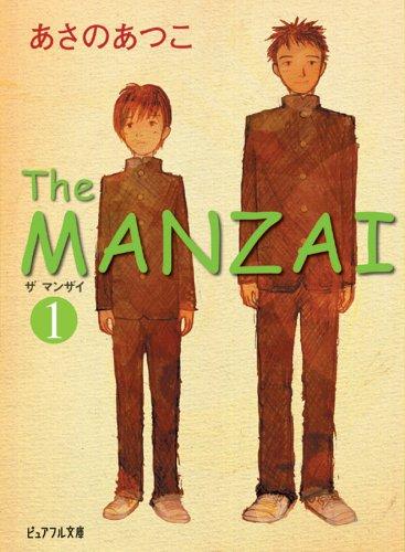 The MANZAI 1 (ピュアフル文庫)の詳細を見る