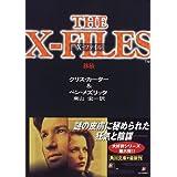 X‐ファイル―移植 (角川文庫)