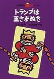 トランプは王さまぬき (寺村輝夫の王さまシリーズ)